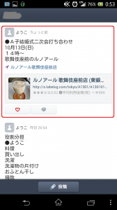 Screenshot_2013-10-03-00-53-59 - コピー