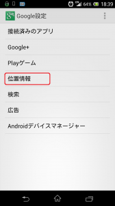 Screenshot_2013-10-09-18-40-01 - コピー (2)