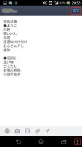 Screenshot_2013-10-02-20-55-31 - コピー