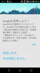 Screenshot_2013-10-07-20-14-08 - コピー