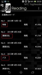 Screenshot_2013-10-01-20-50-54 - コピー