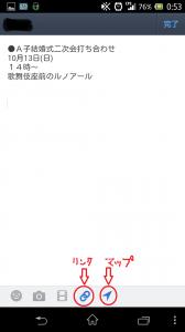 Screenshot_2013-10-03-00-53-46 - コピー - コピー (2)
