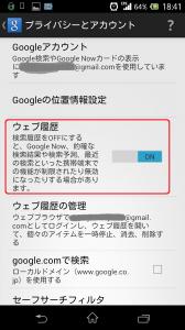 Screenshot_2013-10-09-18-41-32 - コピー
