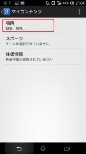 Screenshot_2013-10-08-21-04-34 - コピー