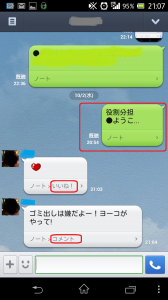 Screenshot_2013-10-02-21-07-33