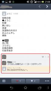 Screenshot_2013-10-02-21-08-11