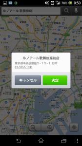 Screenshot_2013-10-03-00-50-34