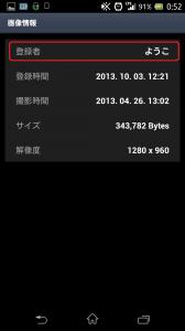 Screenshot_2013-10-04-00-52-29