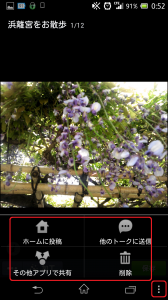 Screenshot_2013-10-04-00-52-44