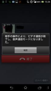 Screenshot_2013-10-06-15-34-02