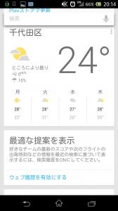Screenshot_2013-10-07-20-15-00