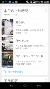 Screenshot_2013-10-07-20-16-29