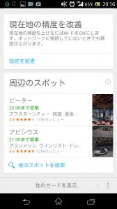 Screenshot_2013-10-07-20-16-45