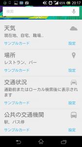 Screenshot_2013-10-07-20-17-09