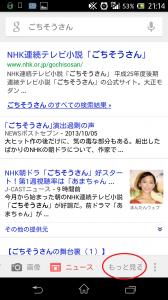 Screenshot_2013-10-07-21-14-28