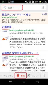 Screenshot_2013-10-07-21-17-25