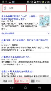Screenshot_2013-10-07-21-17-57