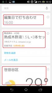 Screenshot_2013-10-08-14-12-39