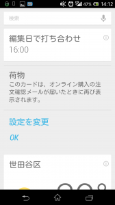 Screenshot_2013-10-08-14-12-50