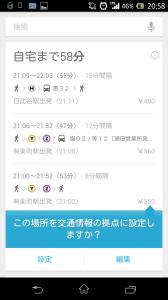Screenshot_2013-10-08-20-58-29
