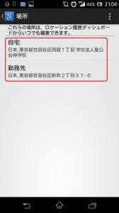 Screenshot_2013-10-08-21-04-50