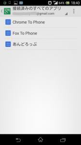 Screenshot_2013-10-09-18-40-29