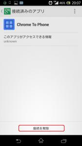 Screenshot_2013-10-09-20-07-34