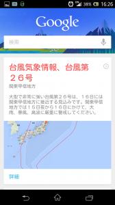 Screenshot_2013-10-14-16-26-02
