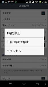 Screenshot_2013-10-15-21-27-28