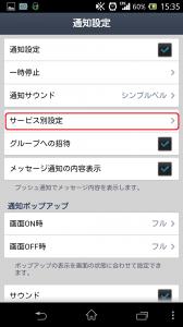 Screenshot_2013-10-20-15-35-42