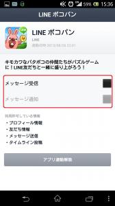 Screenshot_2013-10-20-15-36-20