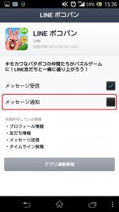 Screenshot_2013-10-20-15-36-27