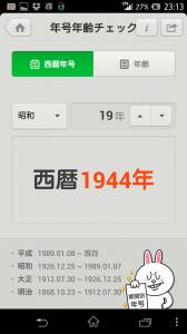 Screenshot_2013-10-28-23-13-55
