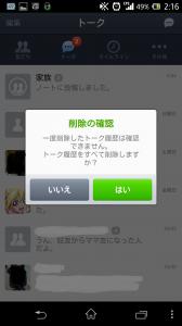 Screenshot_2013-10-30-02-16-09