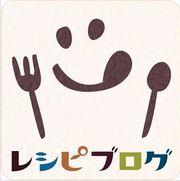 「レシピブログ」で自慢のお料理をブログにしてみよう!