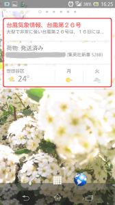 Screenshot_2013-10-14-16-25-45 - コピー (2)
