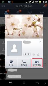 Screenshot_2013-10-06-15-28-55 - コピー
