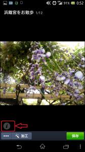 Screenshot_2013-10-04-00-52-22 - コピー