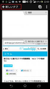 Screenshot_2013-11-28-22-03-03 - コピー
