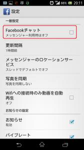 Screenshot_2013-11-11-20-11-51 - コピー (2)