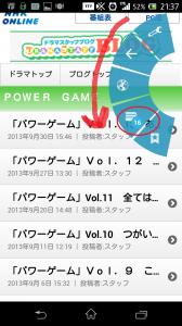 Screenshot_2013-11-28-21-37-20 - コピー