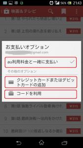 Screenshot_2013-11-05-21-43-25 - コピー