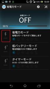 Screenshot_2013-10-31-18-09-41 - コピー (4)