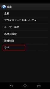 Screenshot_2013-11-19-21-58-20 - コピー