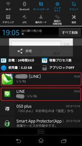 Screenshot_2013-11-21-19-05-26 - コピー