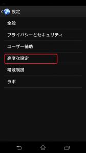 Screenshot_2013-11-19-21-58-20 - コピー (2)