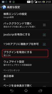 Screenshot_2013-11-19-21-51-12 - コピー