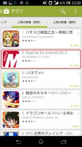 Screenshot_2013-11-03-23-30-34 - コピー