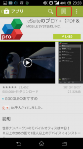 Screenshot_2013-11-03-23-33-43