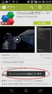 Screenshot_2013-11-03-23-33-51